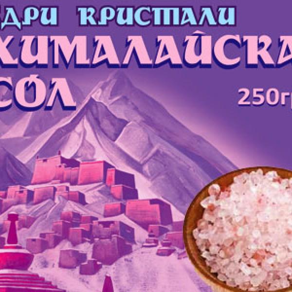 Хималайска сол , едри кристали , 200 гр