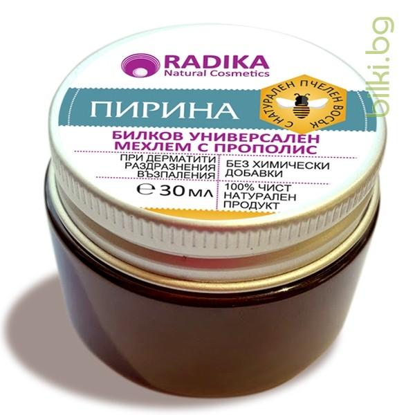 Мехлем ПИРИНА с прополис при дерматити, раздразнения, възпаления, 30 мл