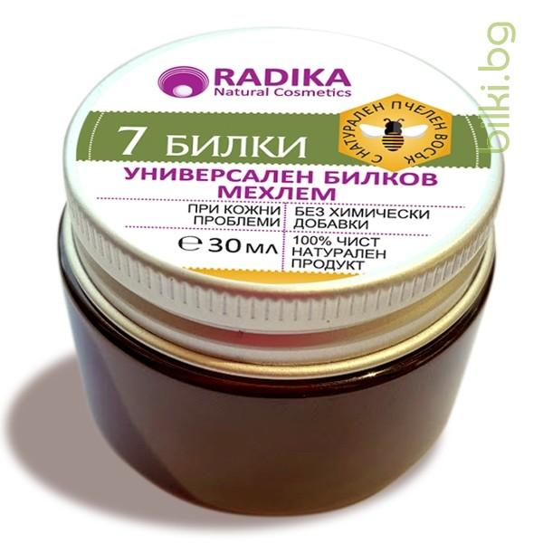 Мехлем 7 БИЛКИ, универсален билков при кожни проблеми и раздразнения, 30 мл