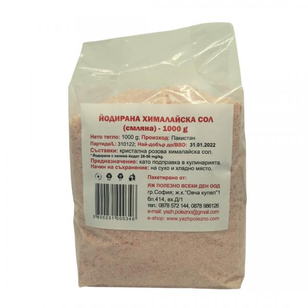 Розова хималайска сол ситно смляна 1 кг