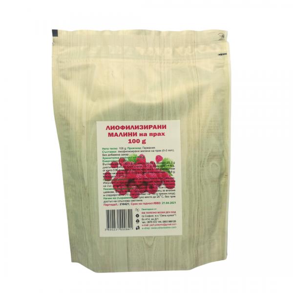 Сушени малини лиофизирани 100 гр.