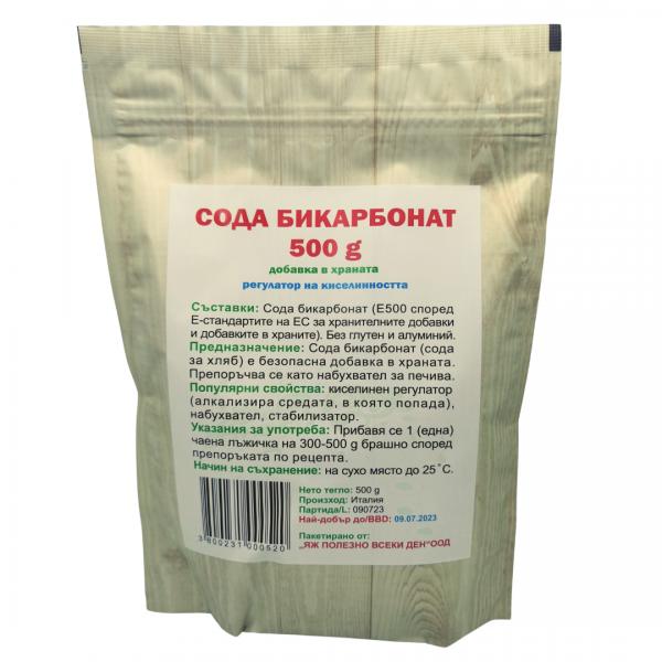 Сода бикарбонат без глутен и алуминий 500 гр.